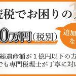 今なら30万円で!お得に相続税申告ができます