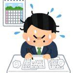 どうやって確認する?!相続税申告書に必要な書類 ~Part1~
